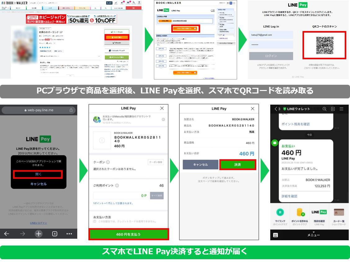 BOOK☆WALKER_4.jpg