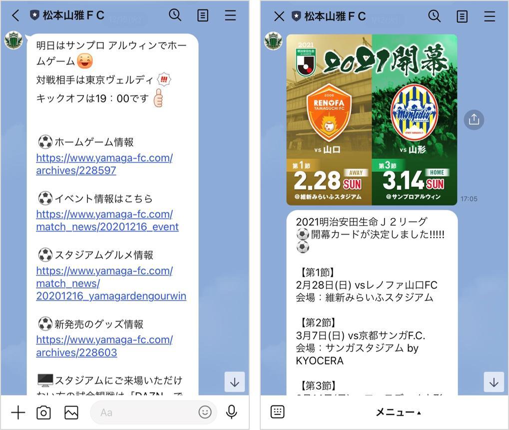 松本山雅FC_6_OA情報.jpg