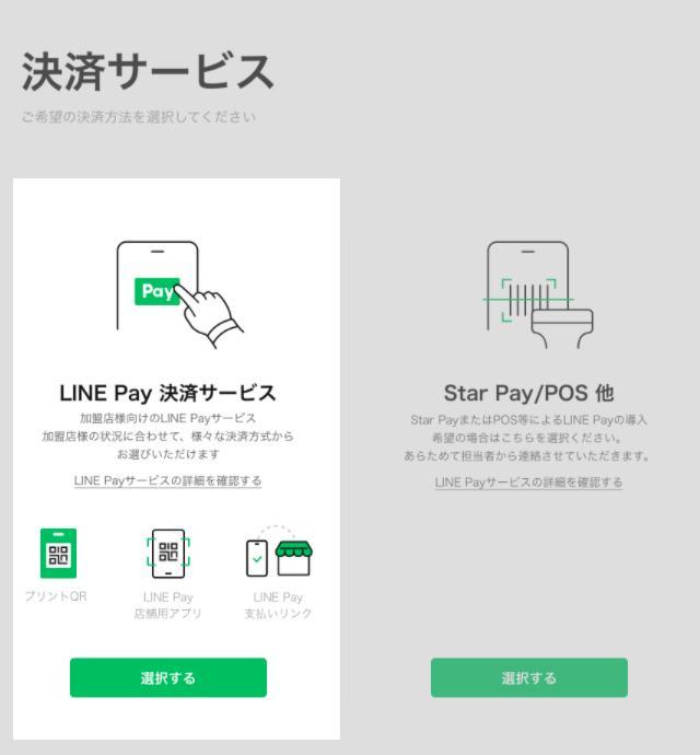 支払いリンク_申請フロー2.jpg