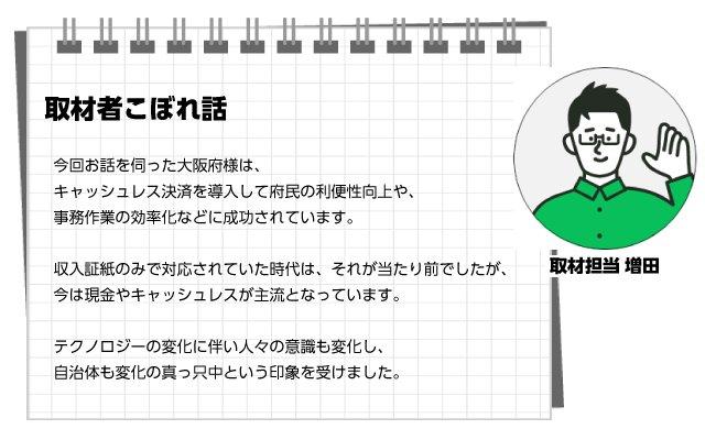 取材者こぼれ話_大阪府.jpg