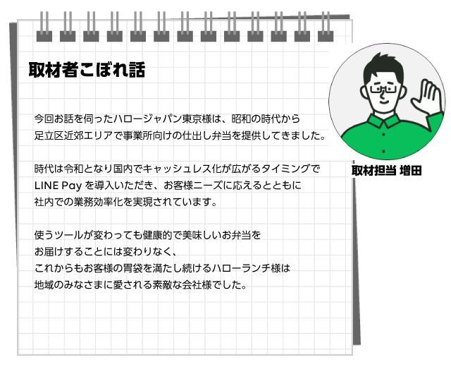 取材者こぼれ話_ハローランチ.jpg