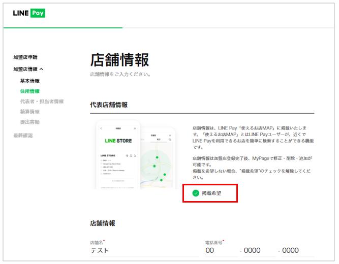 申し込み_店舗情報登録.png