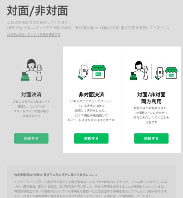 支払いリンク_申請フロー3.jpg
