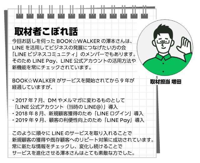 取材者こぼれ話_BOOK☆WALKER_v3.jpg