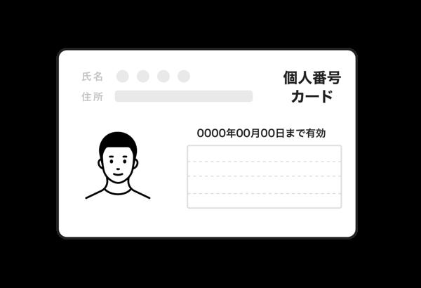 個人番号カード.pngのサムネイル画像