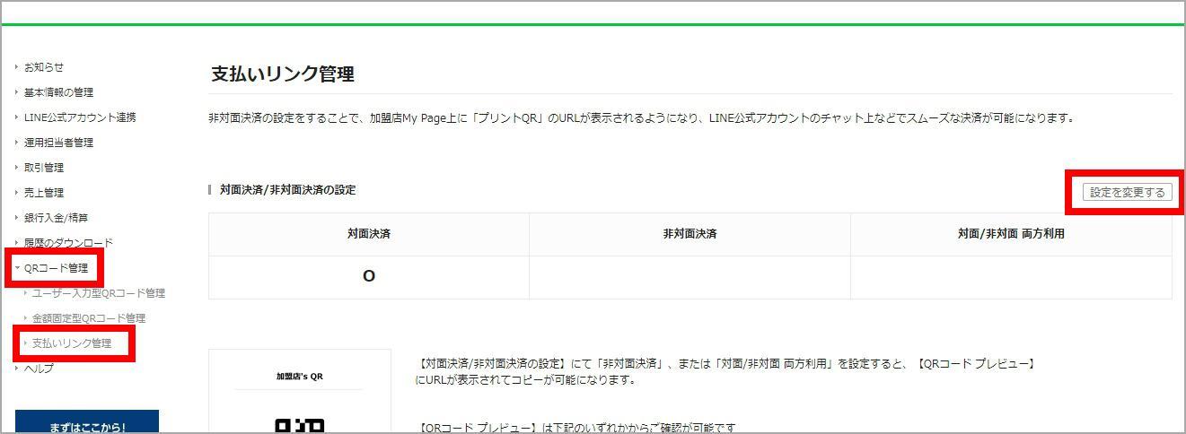 支払いリンク_My Pageからの申請.jpg