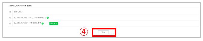 その他の情報_保存ボタン.png