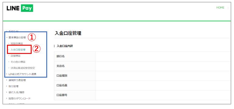 基本情報の管理_入金口座管理.PNG