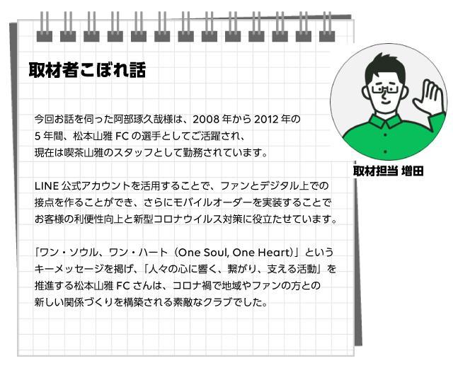 取材者こぼれ話_松本山雅FC.jpg