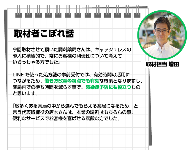 取材者こぼれ話_万代薬局_v2.png