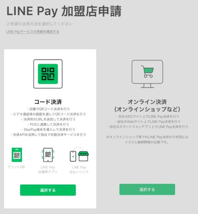 支払いリンク_申請フロー1.jpg