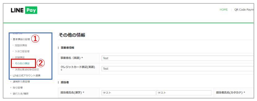 基本情報の管理_その他の情報.PNG