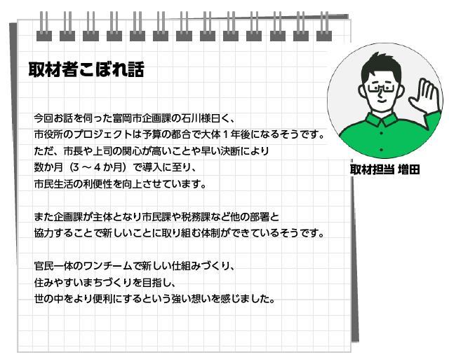 取材者こぼれ話_富岡市.jpg