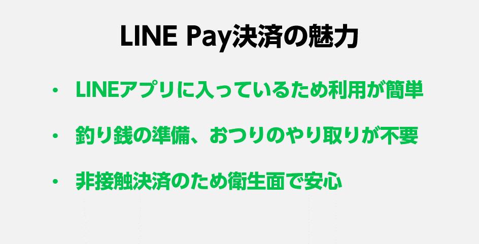 松本山雅FC_3_LINE Pay決済の魅力.png